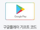 구글 기프트 코드